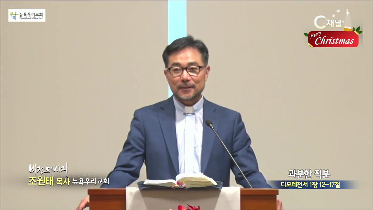 뉴욕우리교회 조원태 목사 - 과분한 직분