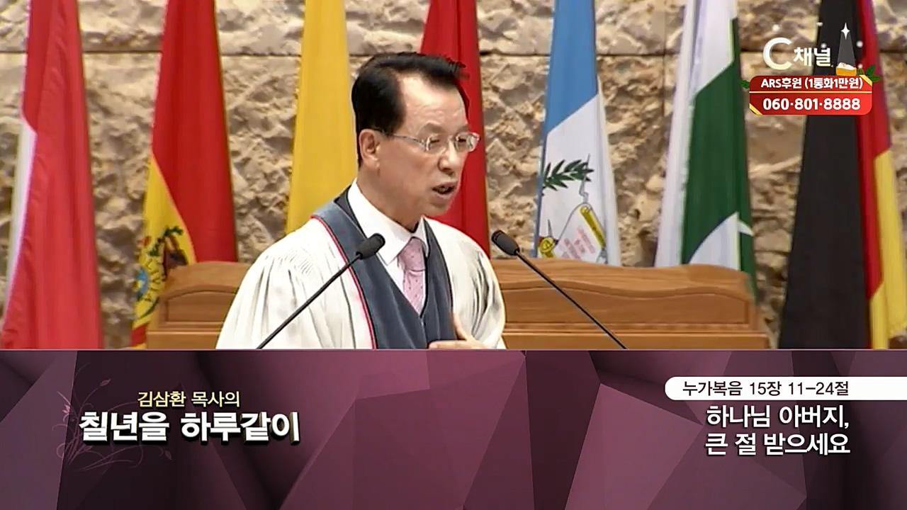 김삼환 목사의 칠 년을 하루같이 88회