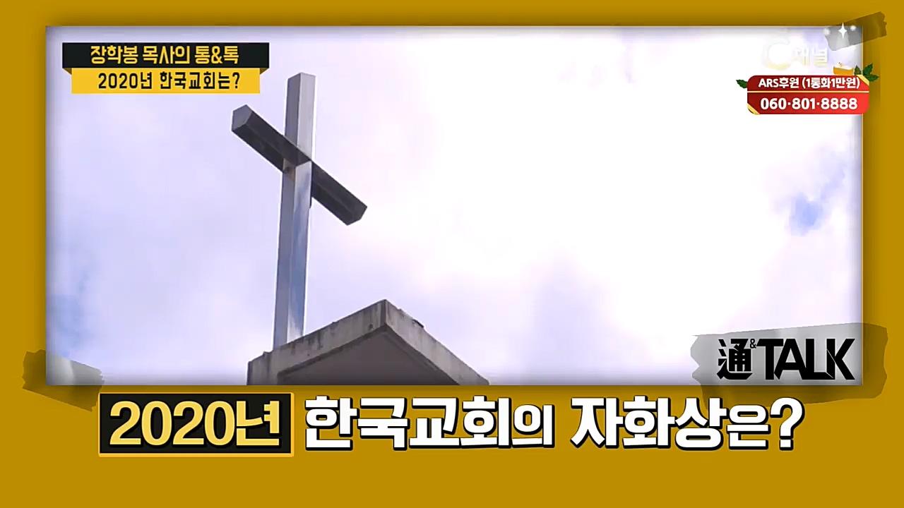 장학봉 목사의 통&톡 64회 : 2020년 한국교회는? 1부