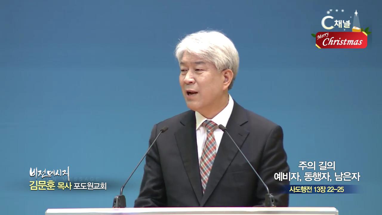 포도원교회 김문훈 목사 - 주의 길의 예비자, 동행자, 남은자