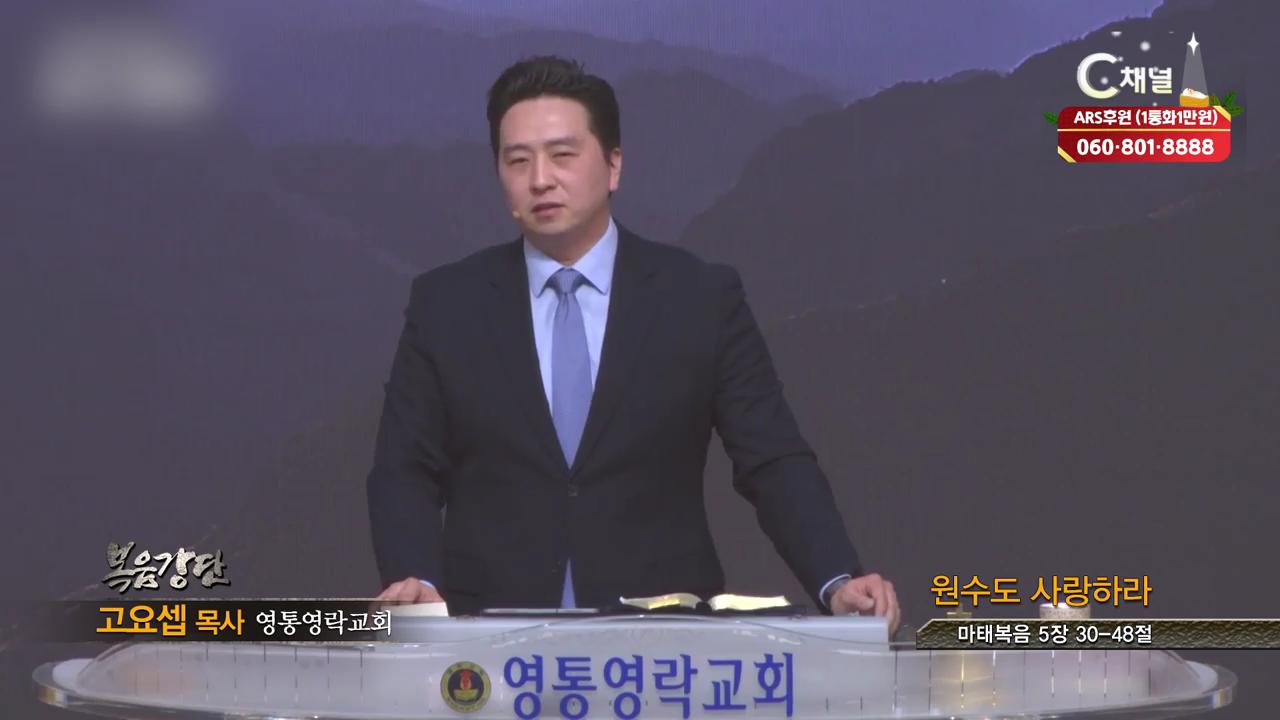 영통영락교회 고요셉 목사 - 원수도 사랑하라