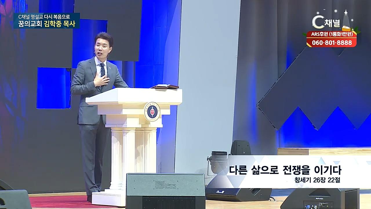 C채널 명설교 다시 복음으로 - 꿈의교회 김학중 목사 278회