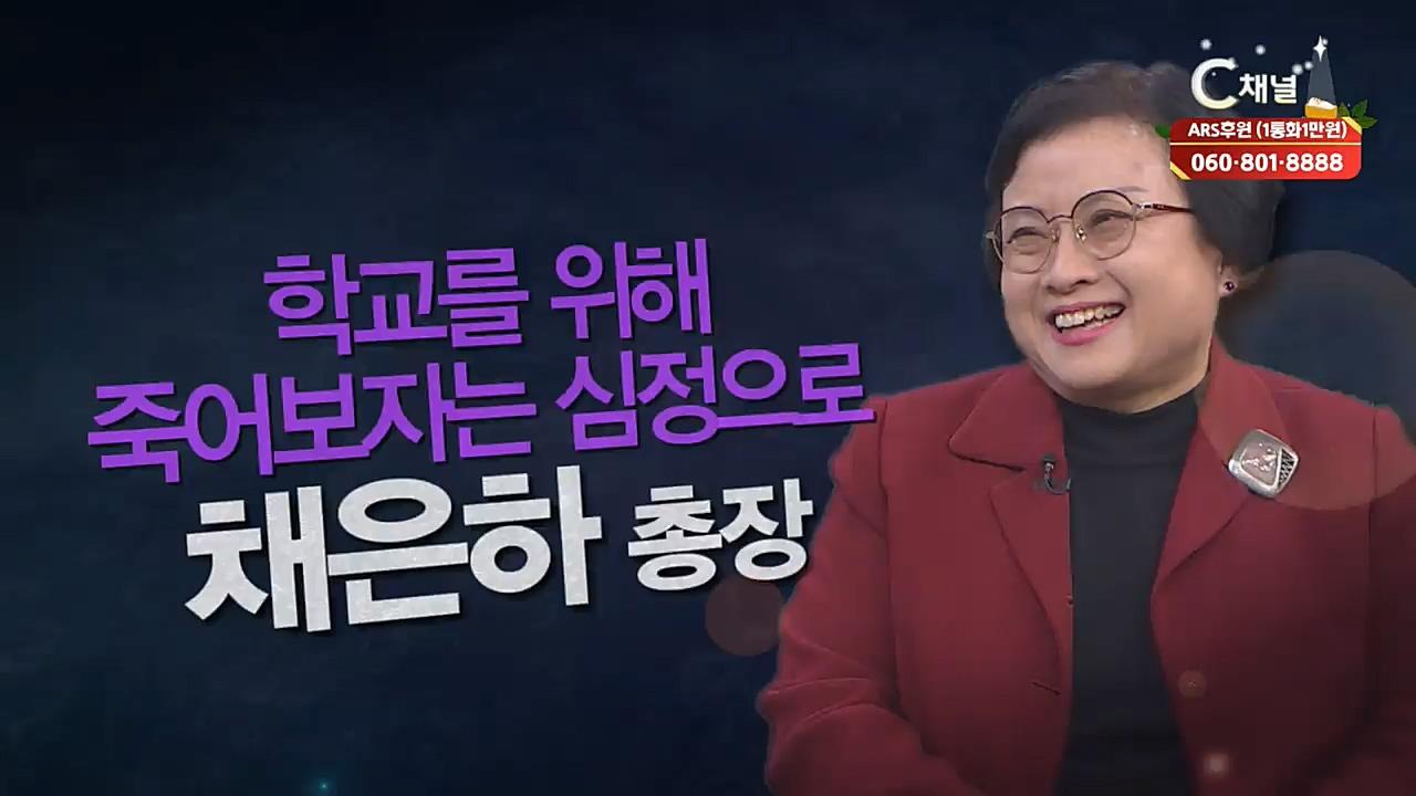 """힐링토크 회복 플러스 278회 : """"학교를 위해 죽어보자는 심정으로"""" - 채은하 총장"""