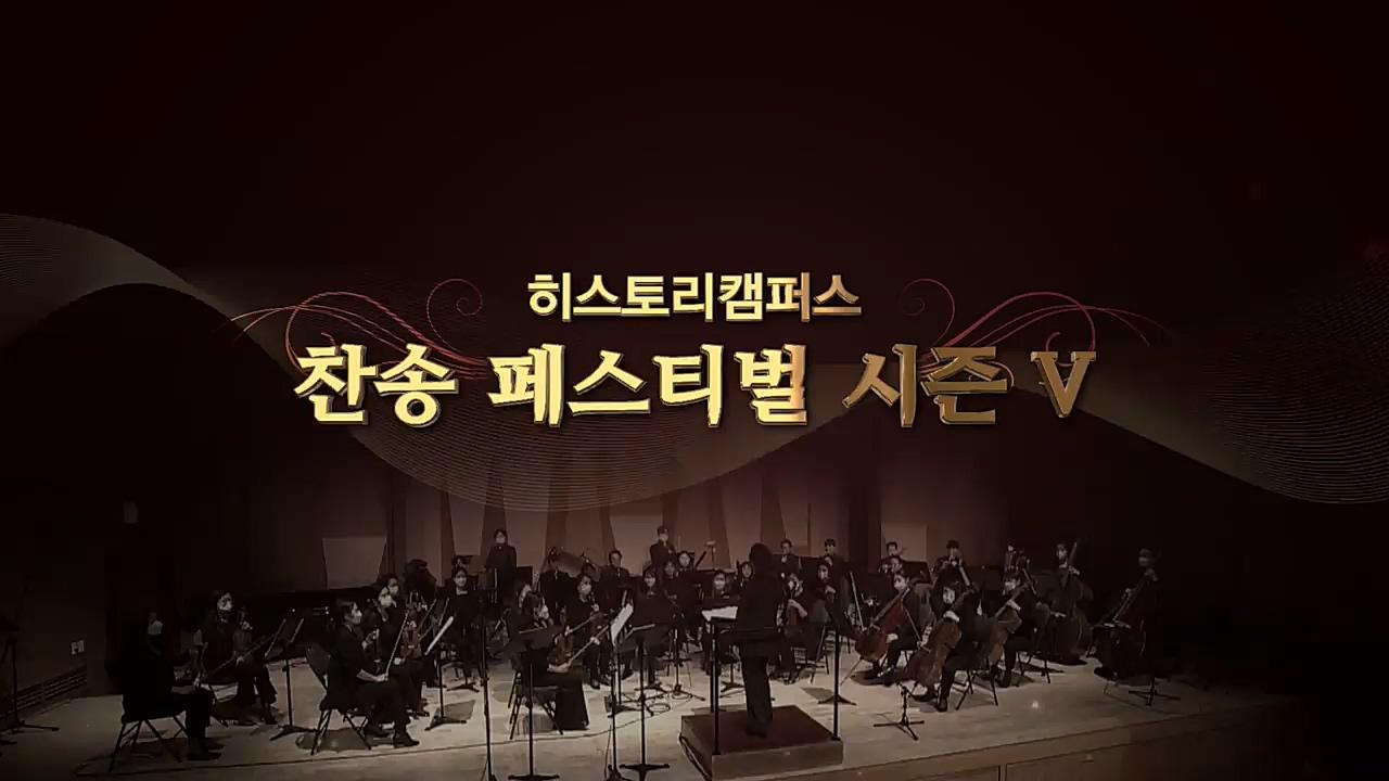 히스토리캠퍼스 찬송 페스티벌 - Hymn Festival 시즌 V