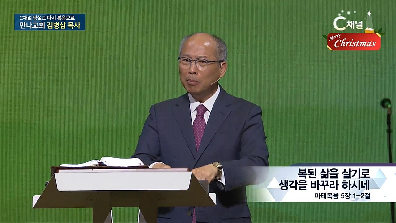 C채널 명설교 다시 복음으로 - 만나교회 김병삼 목사 239회