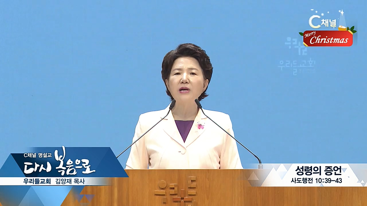 C채널 명설교 다시 복음으로 - 우리들교회 김양재 목사 278회