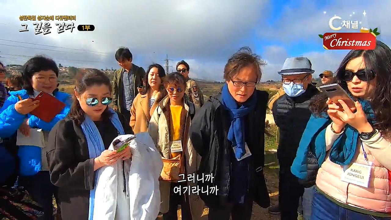 성탄특집 성지다큐멘터리 - 그 길을 걷다 1부
