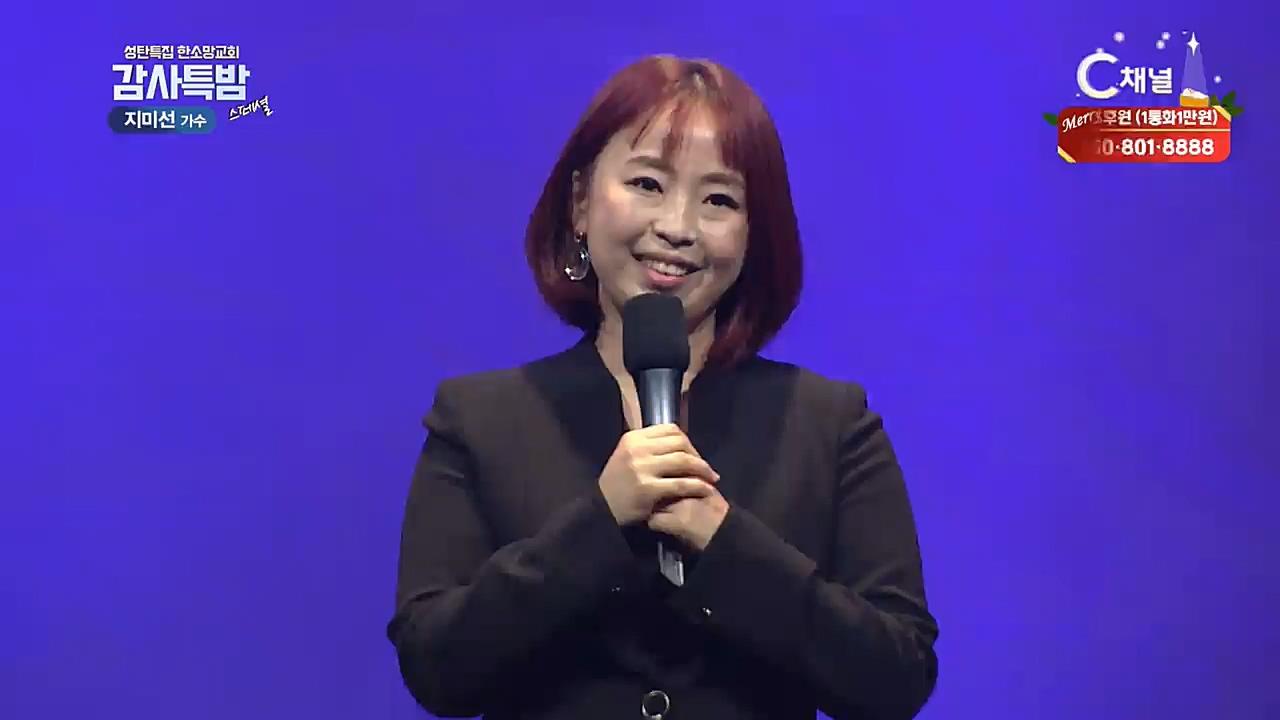 성탄특집 한소망교회 감사특밤 스페셜 1회 : 지미선 가수