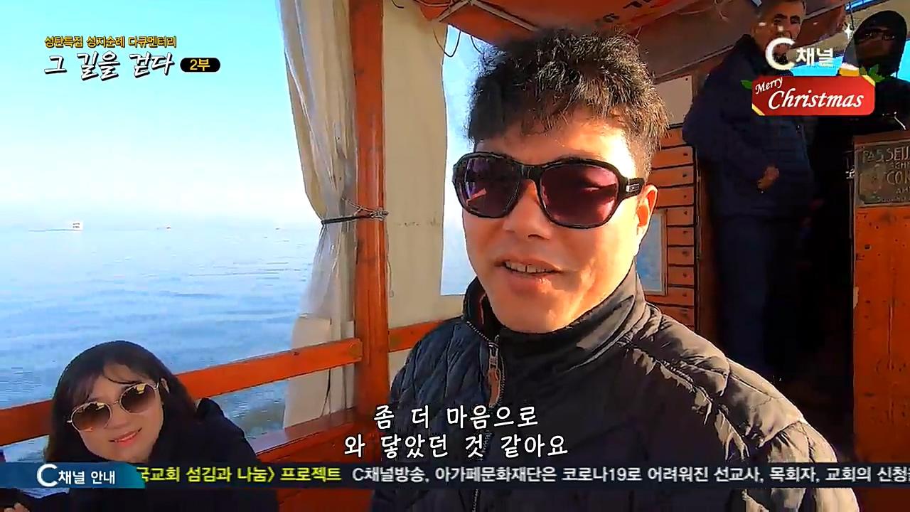 성탄특집 성지다큐멘터리 - 그 길을 걷다 2부