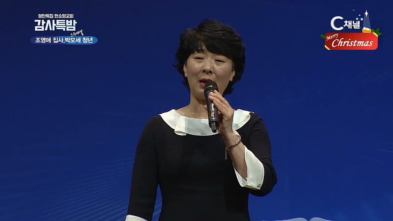 성탄특집 한소망교회 감사특밤 스페셜 2회 : 조용애 집사, 박모세 청년