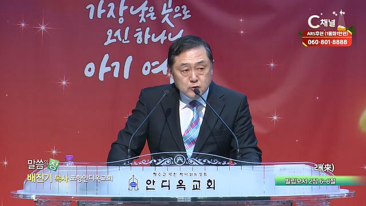 포항안디옥교회 배진기 목사 - 래(來)
