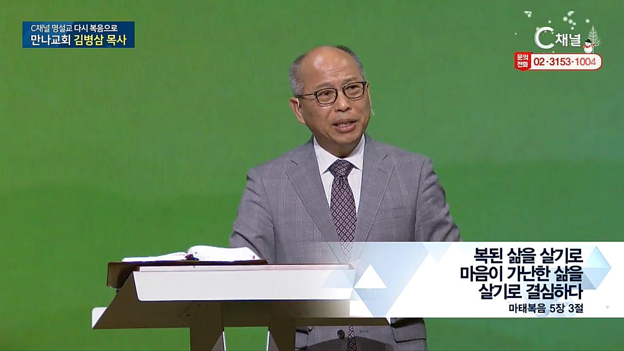 C채널 명설교 다시 복음으로 - 만나교회 김병삼 목사 240회