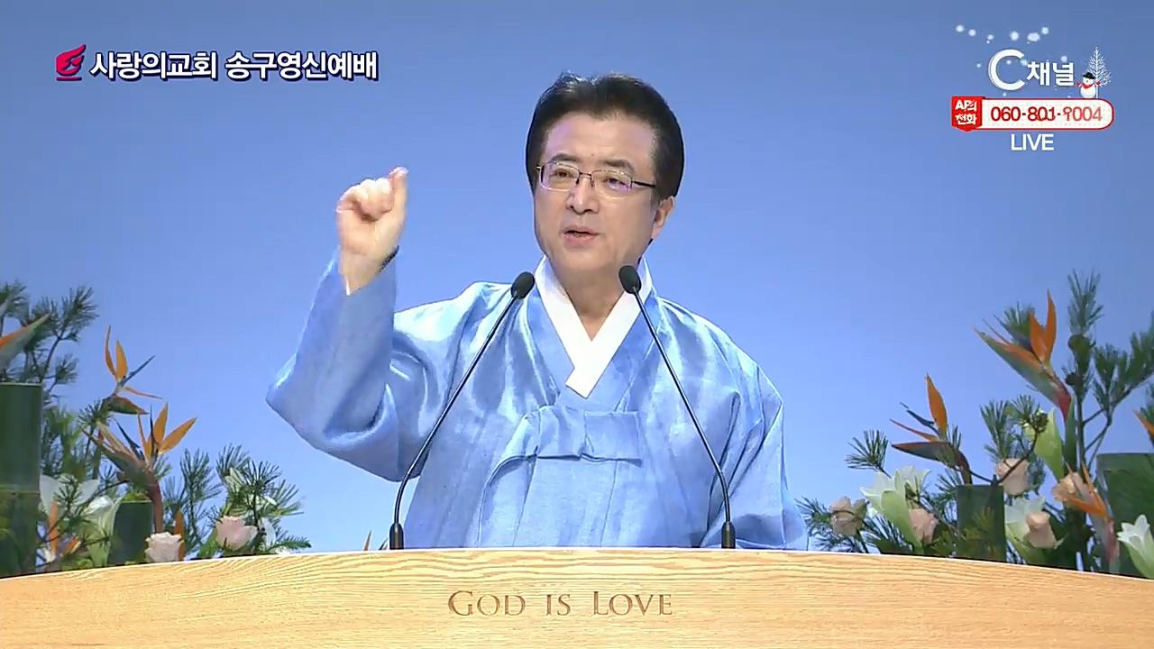 생방송 사랑의 교회 송구영신예배