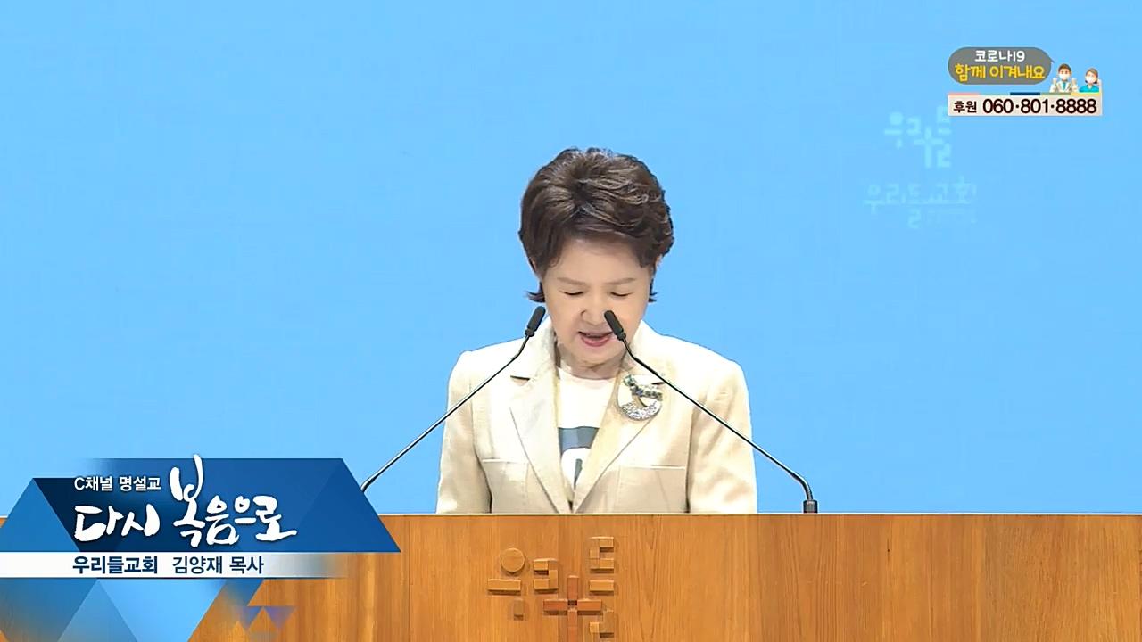 C채널 명설교 다시 복음으로 - 우리들교회 김양재 목사 279회