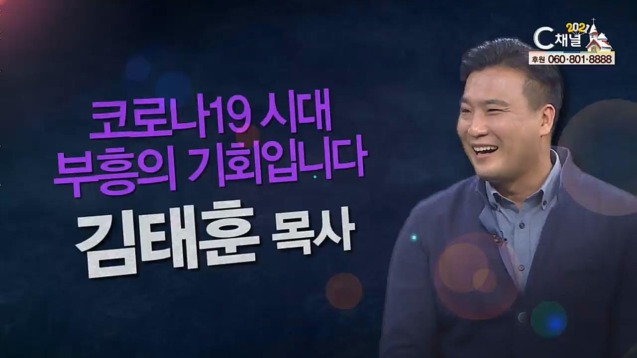 """힐링토크 회복 플러스 286회 : """"코로나19 시대, 부흥의 기회입니다"""" -김태훈 목사-"""