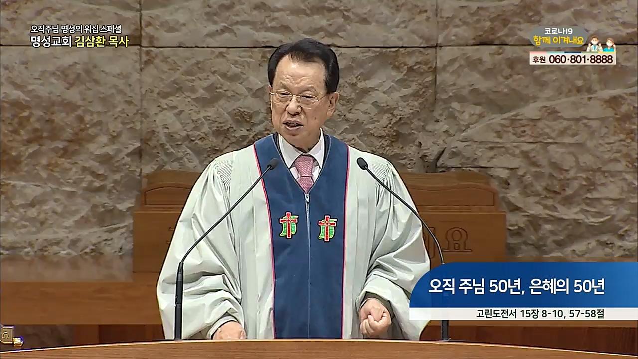 스페셜 [오직주님] 명성의 워십 159회  (김하나 목사) - 2021년 01월 07일