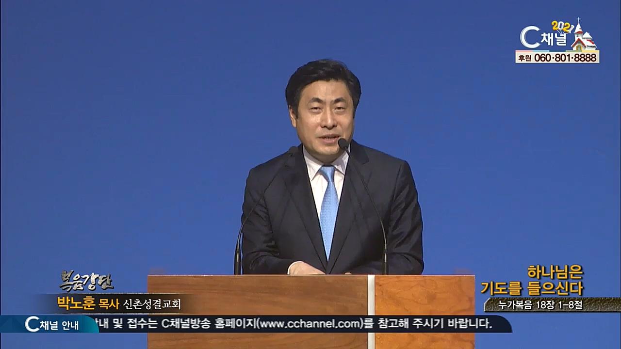신촌성결교회 박노훈 목사 - 하나님은 기도를 들으신다