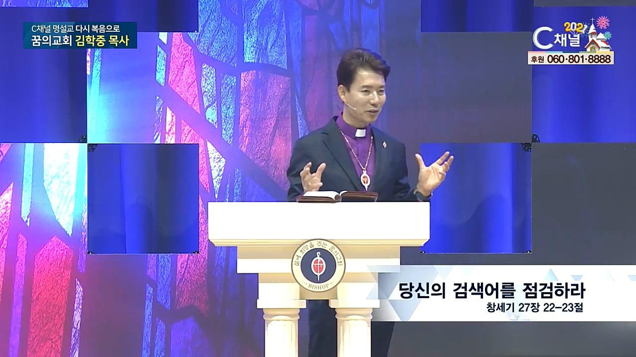 C채널 명설교 다시 복음으로 - 꿈의교회 김학중 목사 279회