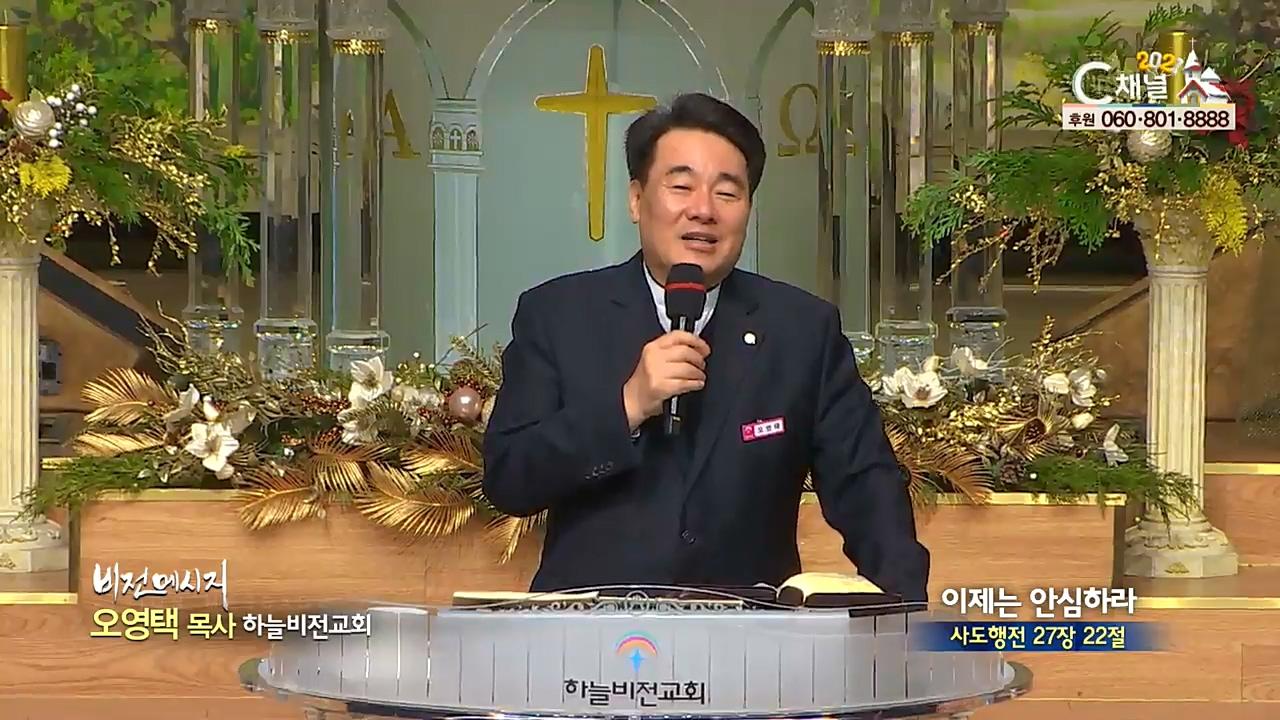 하늘비전교회 오영택 목사 - 이제는 안심하라