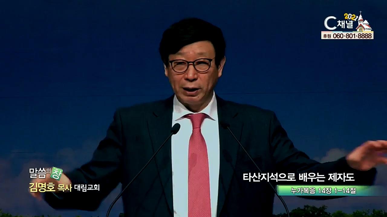 대림교회 김명호 목사 -타산지석으로 배우는 제자도