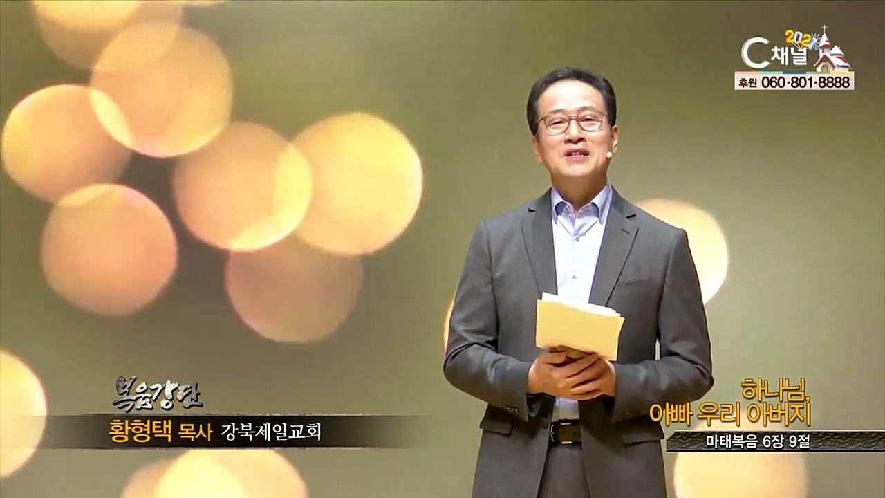 강북제일교회 황형택 목사 - 하나님, 아빠 우리 아버지