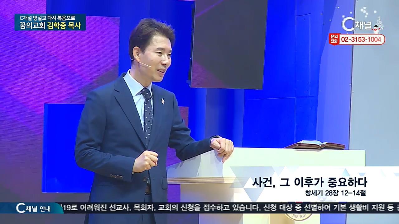 C채널 명설교 다시 복음으로 - 꿈의교회 김학중 목사 280회
