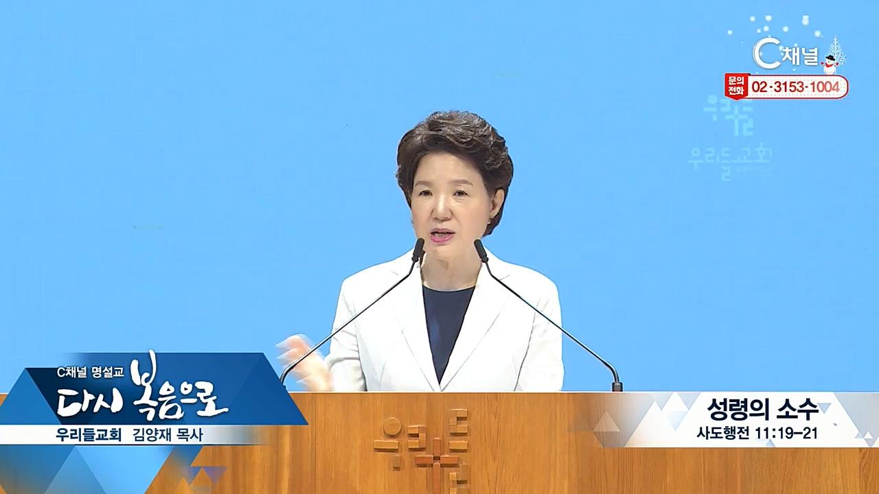 C채널 명설교 다시 복음으로 - 우리들교회 김양재 목사 281회