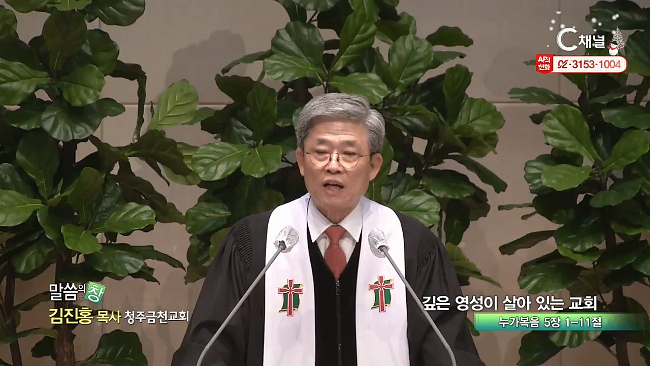 청주금천교회 김진홍 목사 - 깊은 영성이 살아 있는 교회