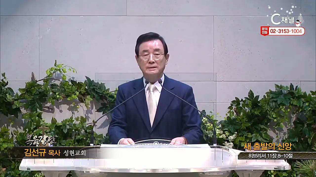 성현교회 김선규 목사 - 새 출발의 신앙