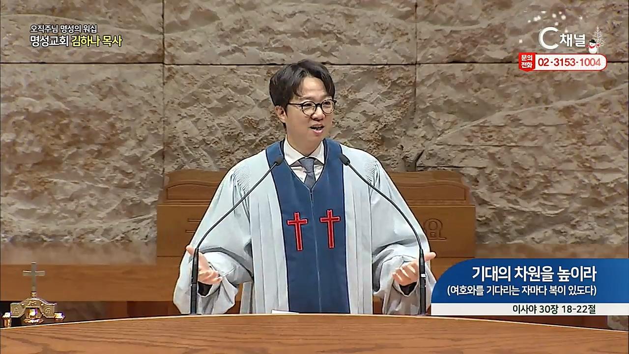 스페셜 [오직주님] 명성의 워십 160회  (김하나 목사) - 2021년 01월 14일
