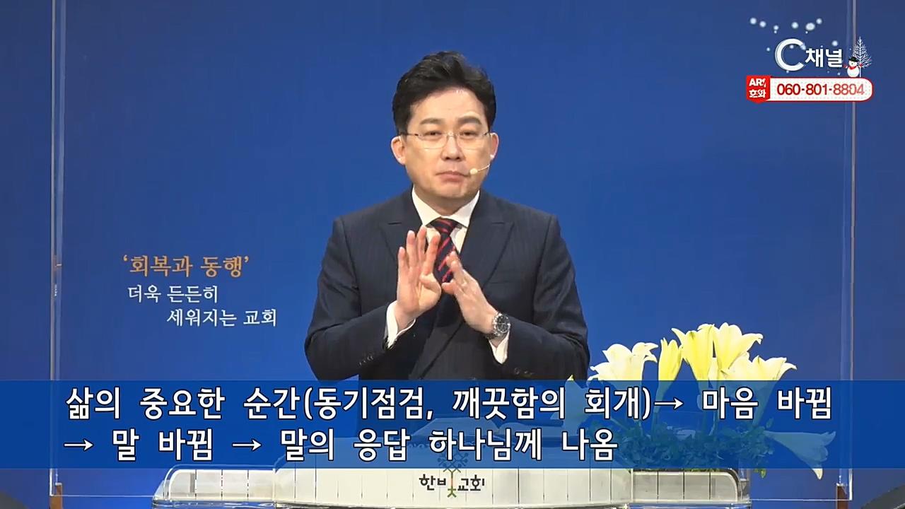 한빛교회 김진오 목사 - 나의 길을 여호와께 맡기라