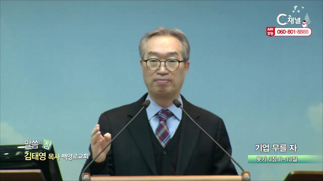 백양로교회 김태영 목사 - 기업 무를 자