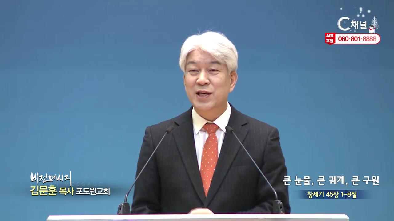 포도원교회 김문훈 목사 - 큰 눈물, 큰 궤계, 큰 구원
