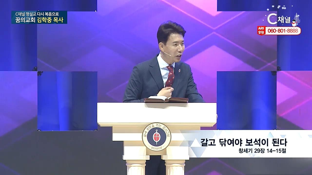 C채널 명설교 다시 복음으로 - 꿈의교회 김학중 목사 281회