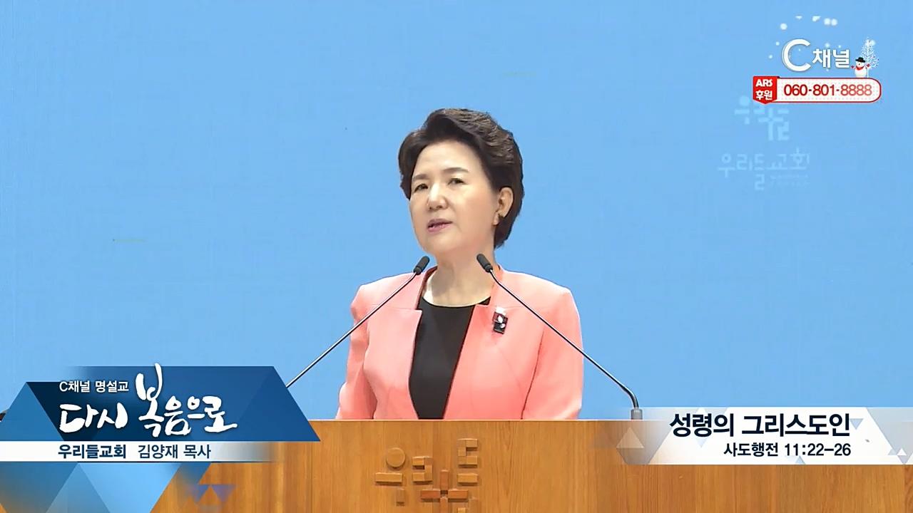 C채널 명설교 다시 복음으로 - 우리들교회 김양재 목사 282회