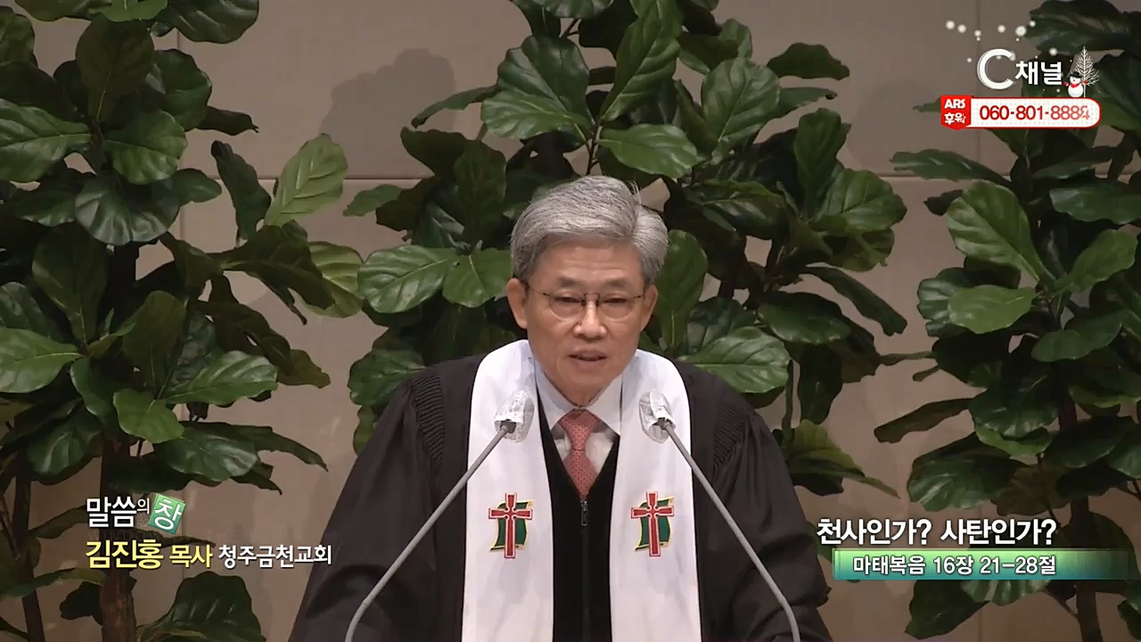 청주금천교회 김진홍 목사 - 천사인가? 사탄인가?
