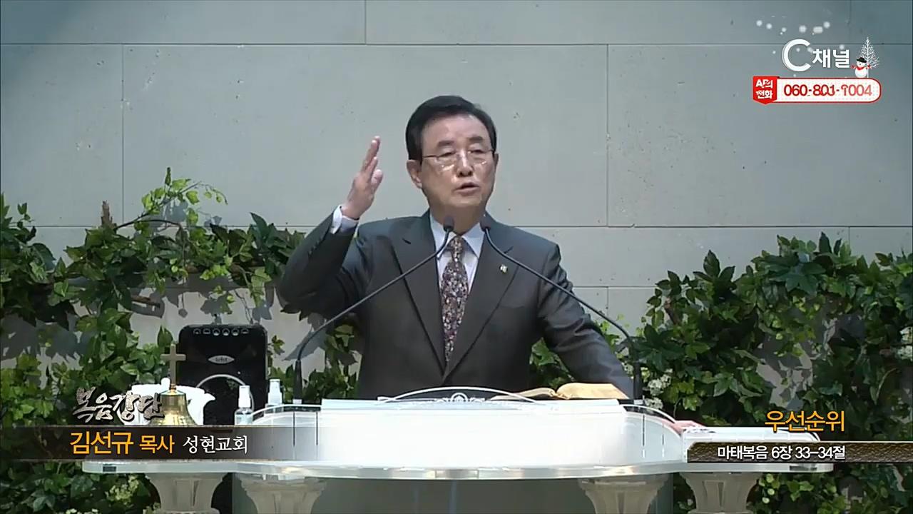 성현교회 김선규 목사 - 우선순위
