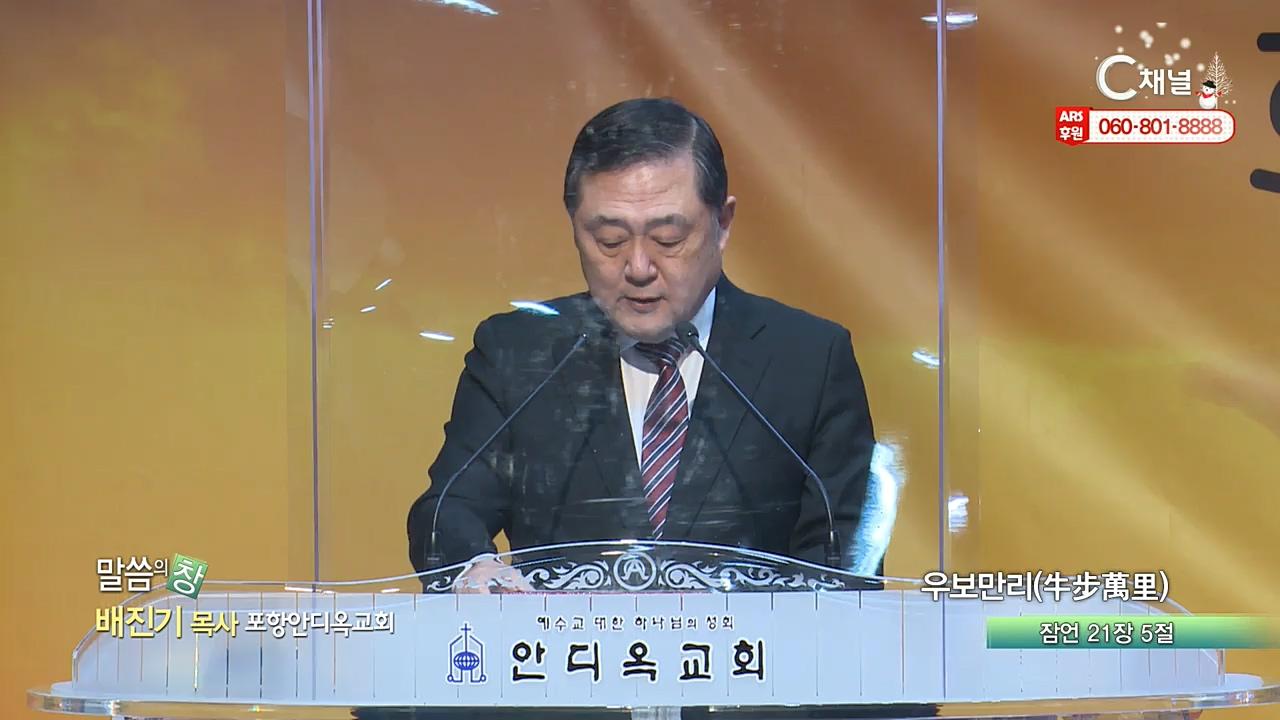 포항안디옥교회 배진기 목사 - 우보만리(牛步萬里)
