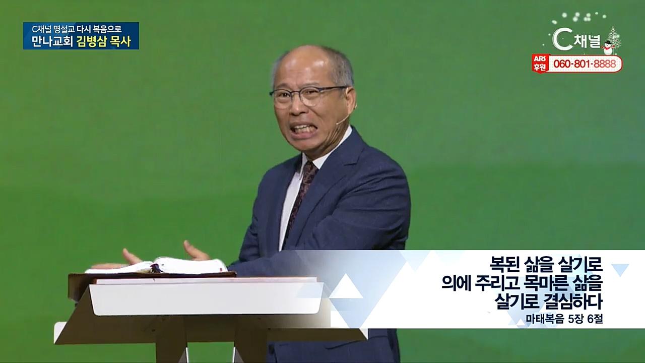 C채널 명설교 다시 복음으로 - 만나교회 김병삼 목사 243회