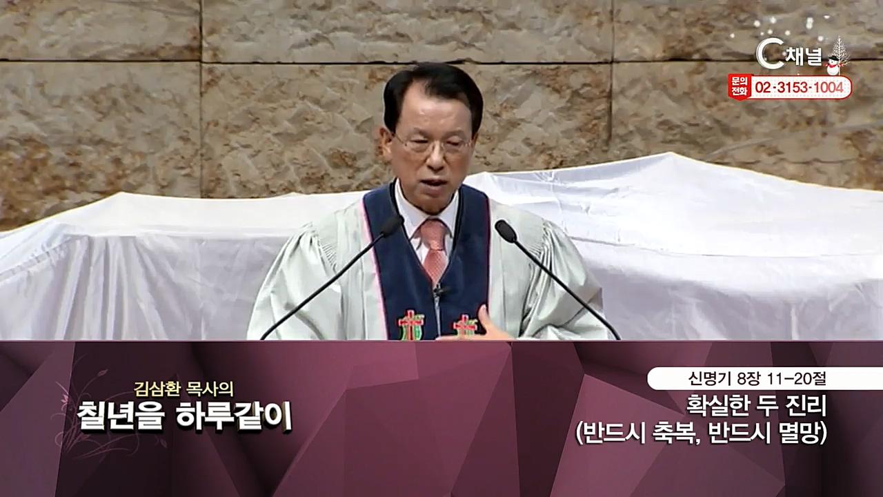 김삼환 목사의 칠 년을 하루같이 94회