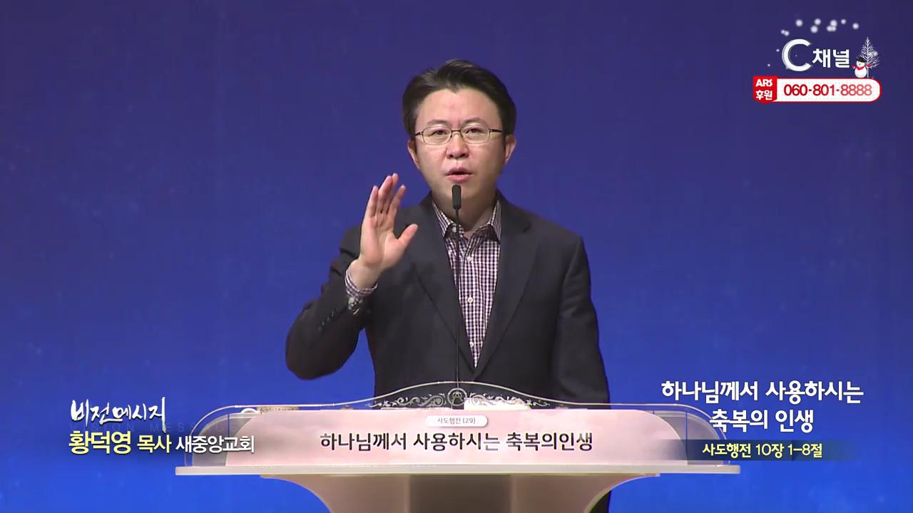 새중앙교회  황덕영 목사 - 하나님게서 사용하시는 축복의 인생
