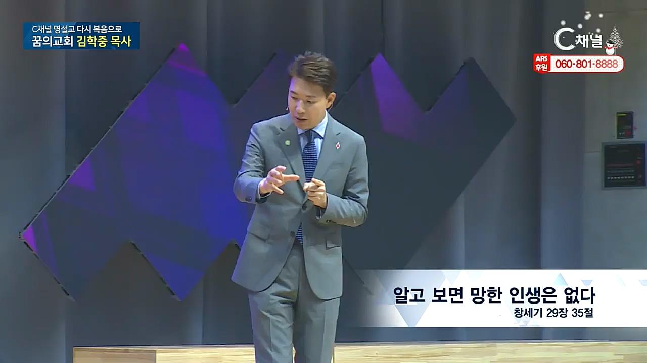 C채널 명설교 다시 복음으로 - 꿈의교회 김학중 목사 282회
