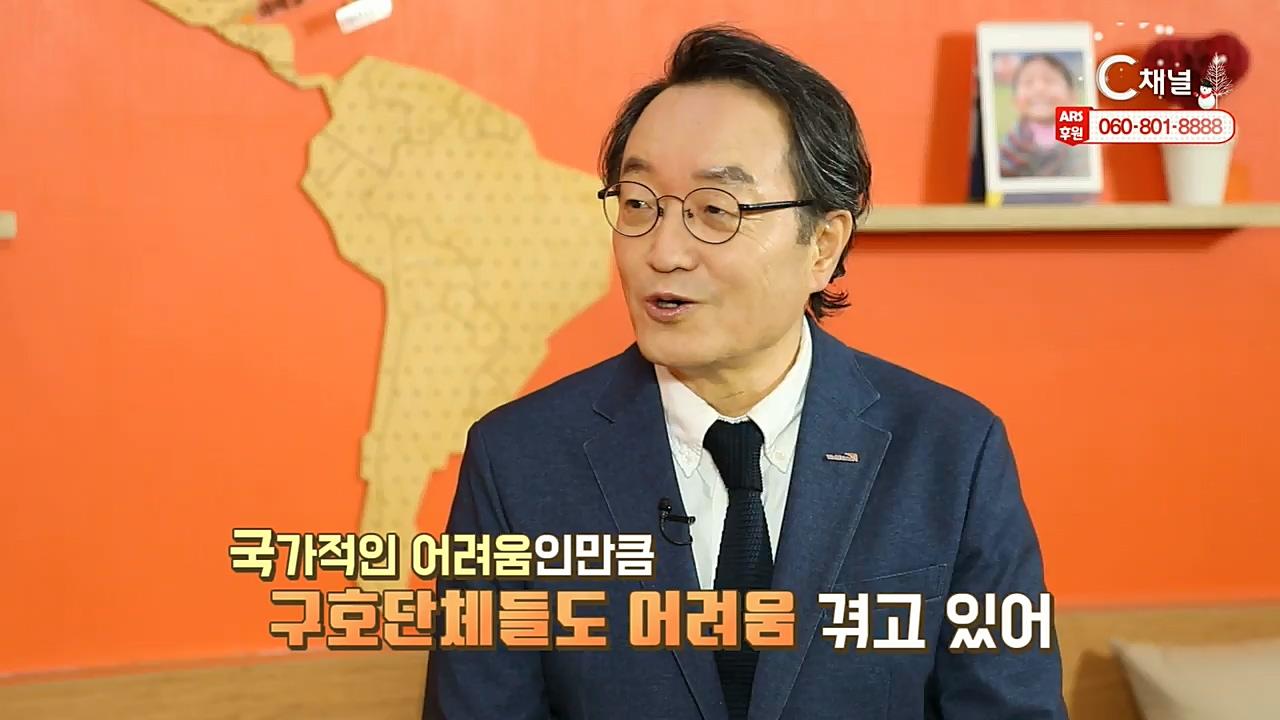 C채널 특별초대석 1회 : 한국월드비전 조명환 회장