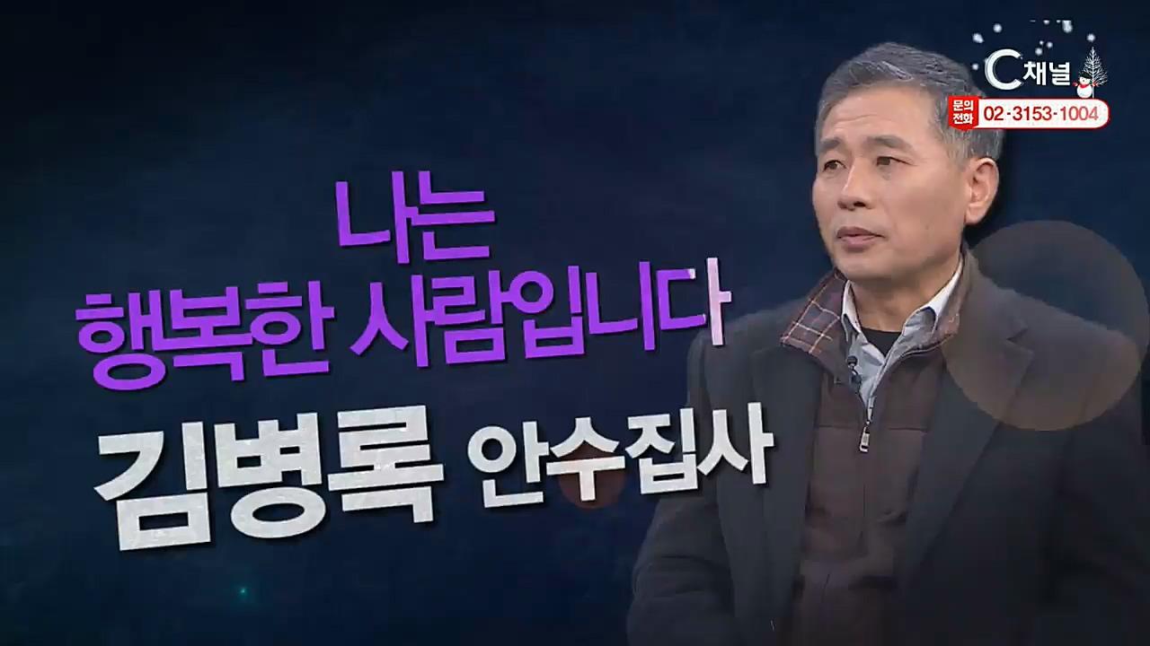 """힐링토크 회복 플러스 296회 : """"나는 행복한 사람입니다"""" - 김병록 집사"""