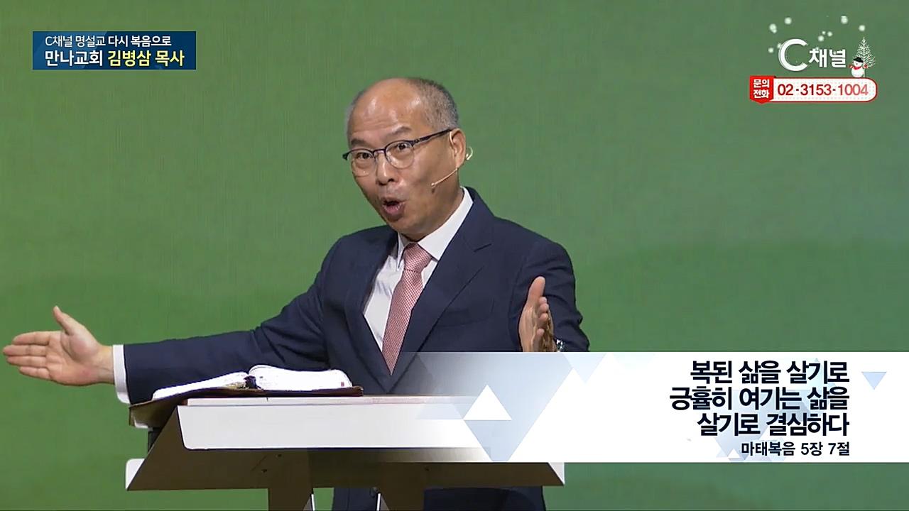 C채널 명설교 다시 복음으로 - 만나교회 김병삼 목사 244회