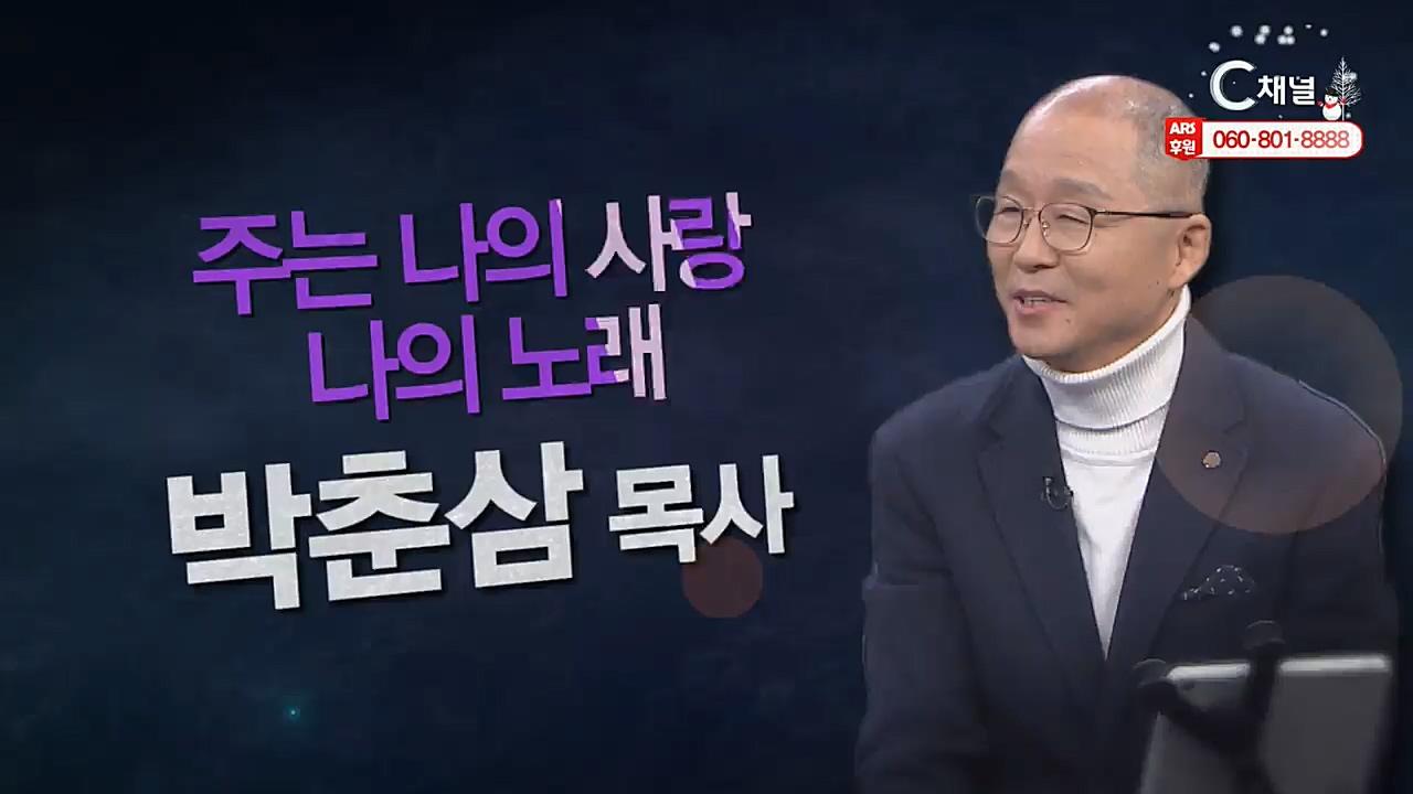 """힐링토크 회복 플러스 297회 : """"주는 나의 사랑 나의 노래"""" - 박춘삼 목사"""