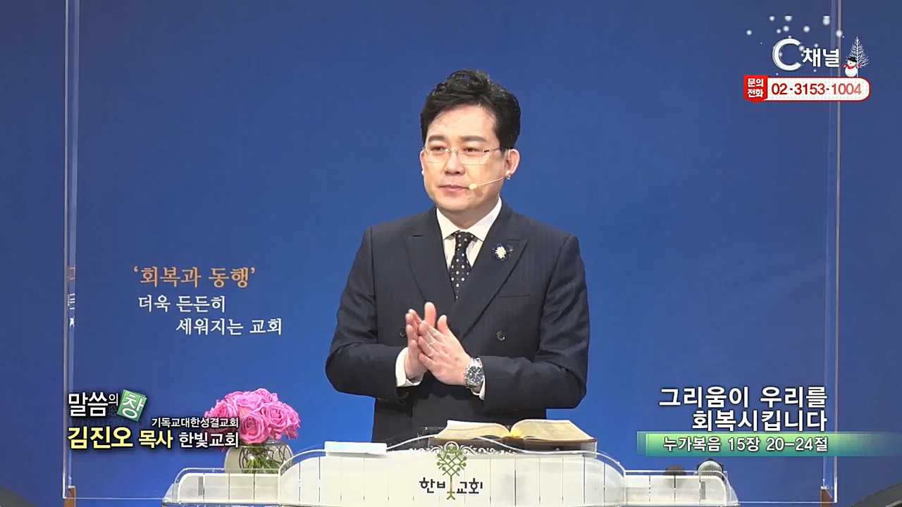 한빛교회 김진오 목사 - 그리움이 우리를 회복시킵니다