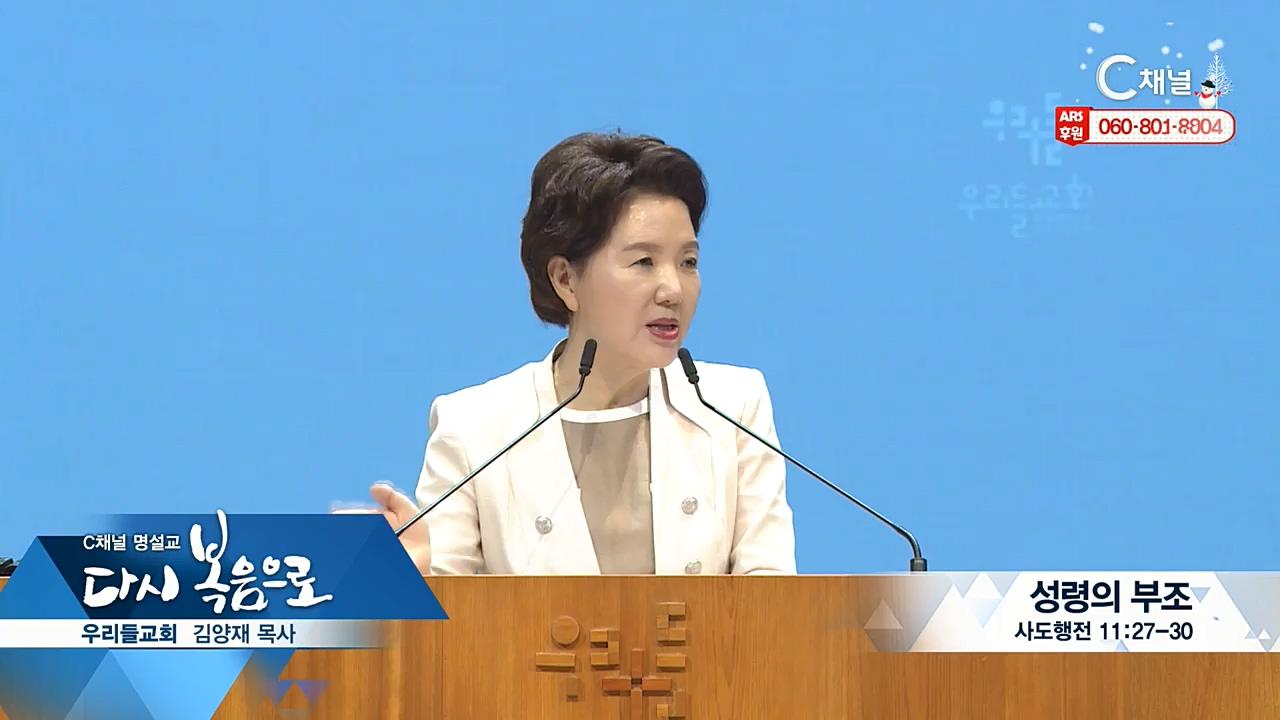 C채널 명설교 다시 복음으로 - 우리들교회 김양재 목사 283회