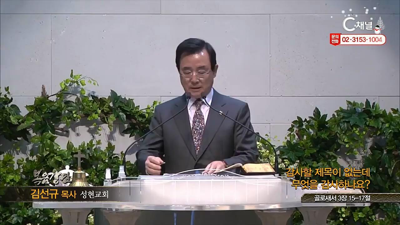 성현교회 김선규 목사 - 감사할 제목이 없는데 무엇을 감사하나요?