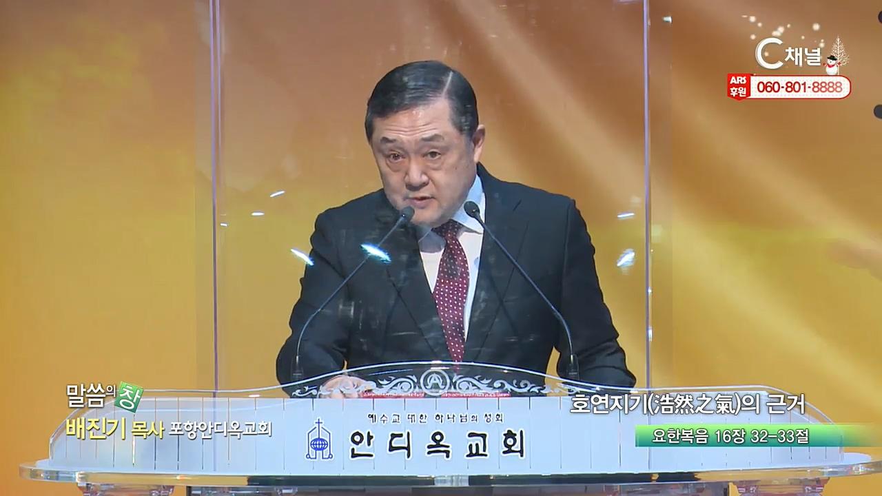 포항안디옥교회 배진기 목사 - 호연지기(浩然之氣)의 근거